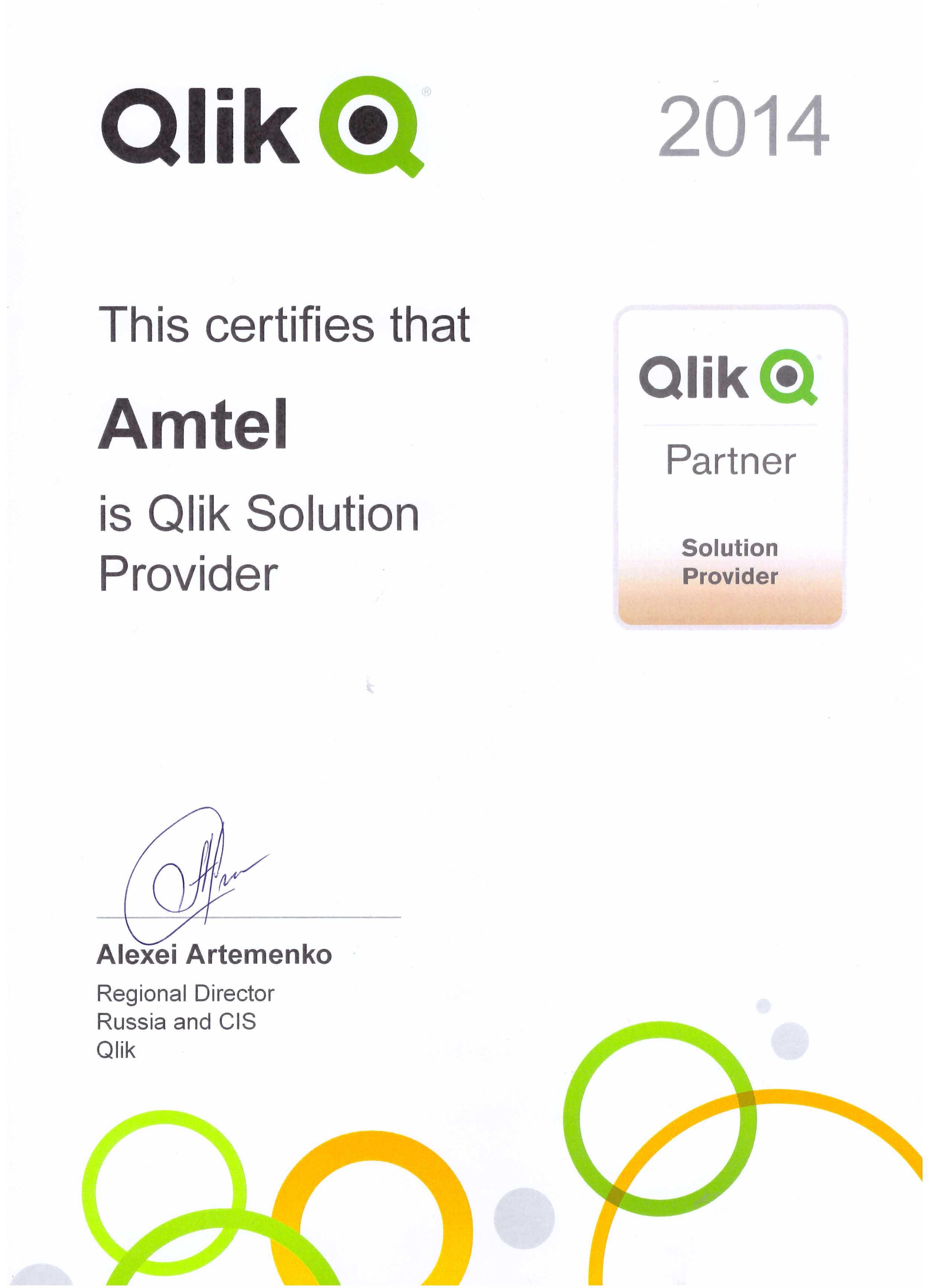 Qlik_подтверждение